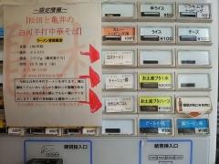 ラーメン宮郎【弐】-3