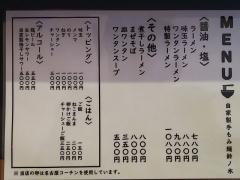 【新店】自家製手もみ麺 鈴ノ木【弐】-5