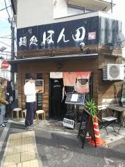 麺処 ほん田【弐参】-1