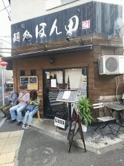 麺処 ほん田【弐参】-3