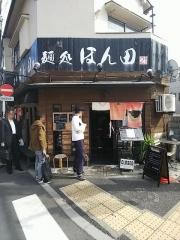 麺処 ほん田【弐参】-19