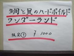 神保町 黒須【壱壱】-4