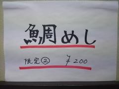 神保町 黒須【壱壱】-5