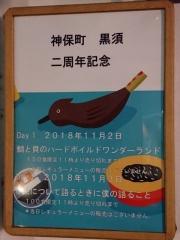 神保町 黒須【壱壱】-17
