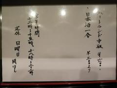 【新店】岡ほし-2