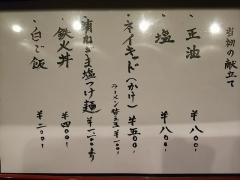 【新店】岡ほし-3