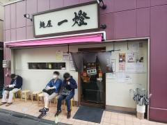 麺屋 一燈【五拾】-1