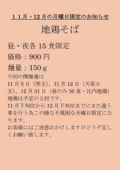 麺屋 一燈【五拾】-2