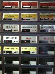 麺屋 一燈【五拾】-4