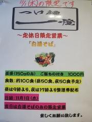 つけ麺 一燈【参弐】-2