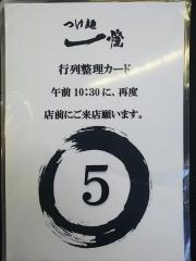 つけ麺 一燈【参弐】-4