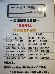 つけ麺 一燈【参弐】-5