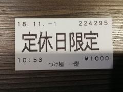 つけ麺 一燈【参弐】-8