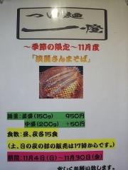 つけ麺 一燈【参弐】-20