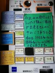 煮干そば 藍【参】-7