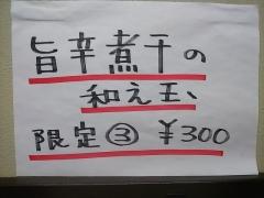 神保町 黒須【壱弐】-5