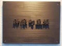 神保町 黒須【壱弐】-17