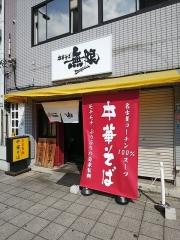 中華そば 無限【参拾】-2