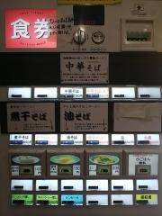 中華そば 無限【参拾】-5