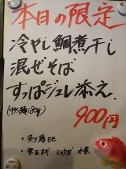 らーめん専門 和海【参拾】-4