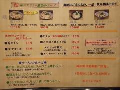 らーめん専門 和海【参拾】-5