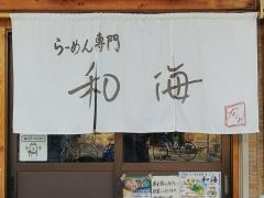 らーめん専門 和海【参拾】-11