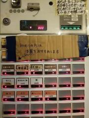 中華ソバ 伊吹【壱百参九】-2