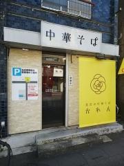 花笑み中華そば かれん-1