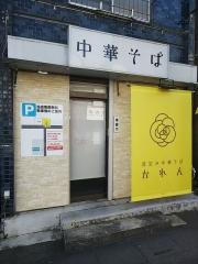 花笑み中華そば かれん-3