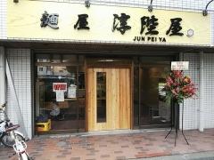 【新店】麺屋 淳陛屋-1