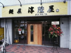 【新店】麺屋 淳陛屋【弐】-1