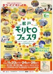 「中華蕎麦とみ田 富田治PRESENTS 松戸ラーメンサミット 2018」開幕レポート♪-0