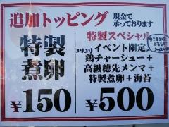 松戸ラーメンサミット 2018 ~手打 焔(ほむら) 「名古屋コーチンを使用した鶏ラーメン」~-2