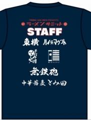 松戸ラーメンサミット 2018 ~手打 焔(ほむら) 「名古屋コーチンを使用した鶏ラーメン」~-9