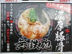 松戸モリヒロフェスタ ~『無鉄砲』×『中華蕎麦 とみ田』コラボ-7