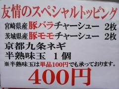 松戸モリヒロフェスタ ~『無鉄砲』×『中華蕎麦 とみ田』コラボ-8