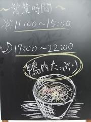 【新店】鴨らーめん DEUX-20