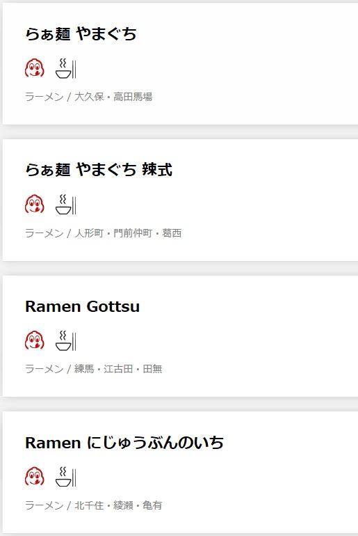 「ミシュランガイド東京 2019」に掲載されたラーメン店は一つ星が3店にビブグルマンは21店-7