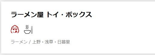 「ミシュランガイド東京 2019」に掲載されたラーメン店は一つ星が3店にビブグルマンは21店-8