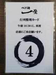 つけ麺 一燈【参参】-2