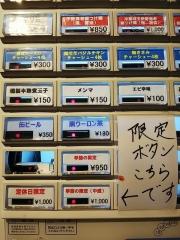 つけ麺 一燈【参参】-3