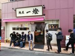 麺屋 一燈【五壱】-1