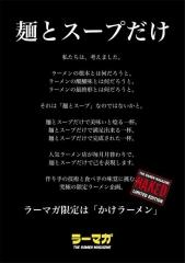 麺屋 一燈【五壱】-2