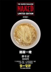 麺屋 一燈【五壱】-3