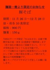 麺屋 一燈【五壱】-4