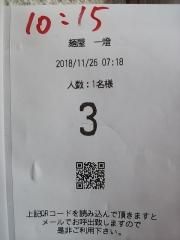 麺屋 一燈【五壱】-5月