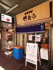 【新店】中華そば 竹むら-1