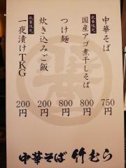 【新店】中華そば 竹むら-5