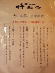 【新店】中華そば 竹むら-13