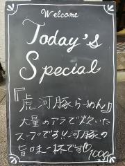 らーめん改【壱弐】-12